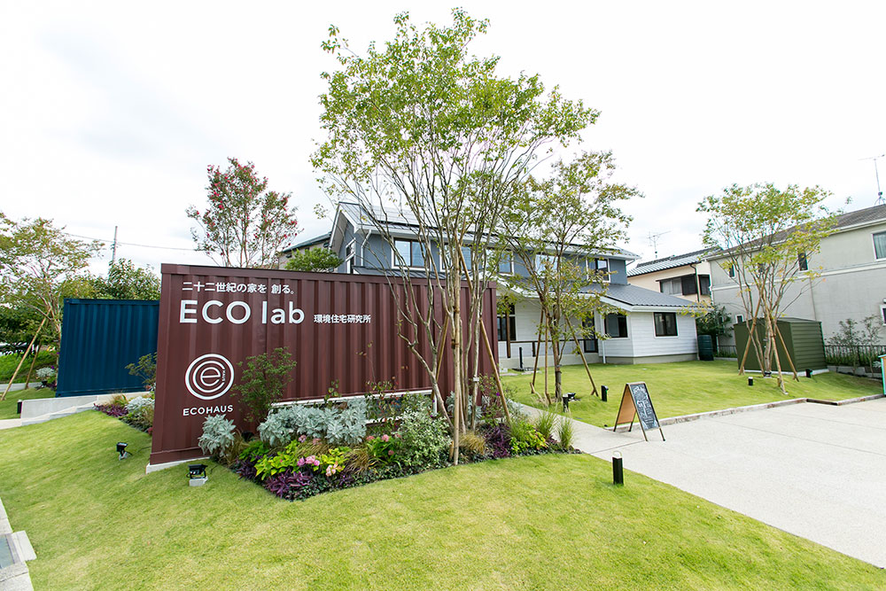ECOlab エコハウス展示場